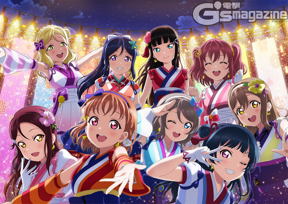 LoveLive!Days AqoursSPECIALの表紙