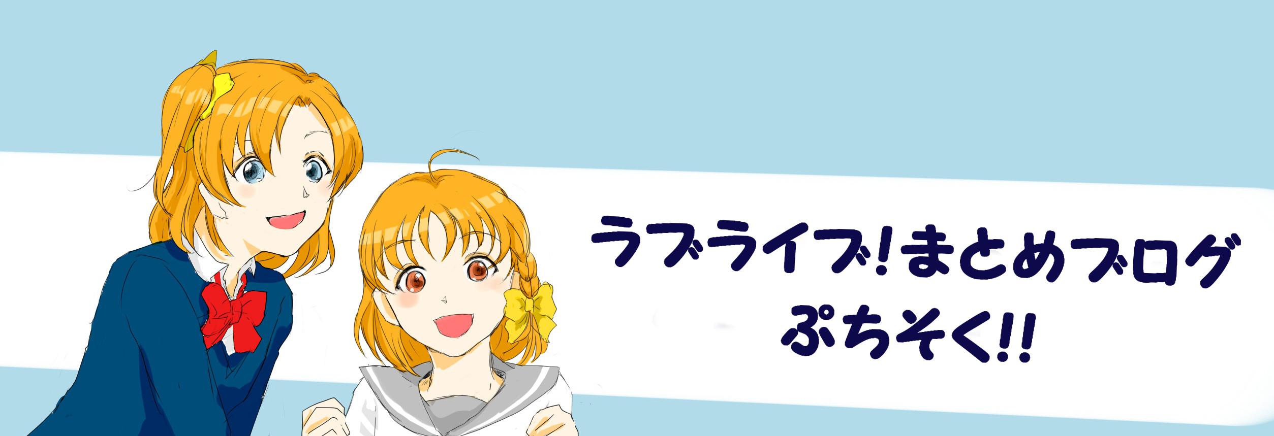 ラブライブ!まとめブログ ぷちそく!!