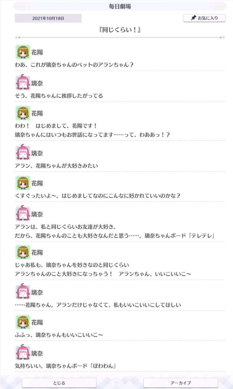 【ラブライブ!】璃奈「……花陽ちゃん。アランだけじゃなくて、私いいこいいこしてほしい」←これ【毎日劇場1018】
